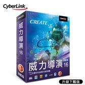 Cyberlink 訊連 威力導演16 旗艦版(升級下載版)