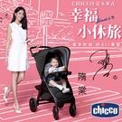 【新品上市】chicco-Bravo極致...