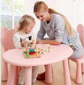 兒童桌椅套裝加厚幼兒員桌椅寶寶學習桌塑料桌子遊戲桌玩具桌 Igo 貝芙莉女鞋