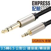【妃航】綠聯 AV127 鍍金/15U 棉網/編織 3米/3.5轉6.5mm 轉接線/音源線 擴大器/音響/電吉他