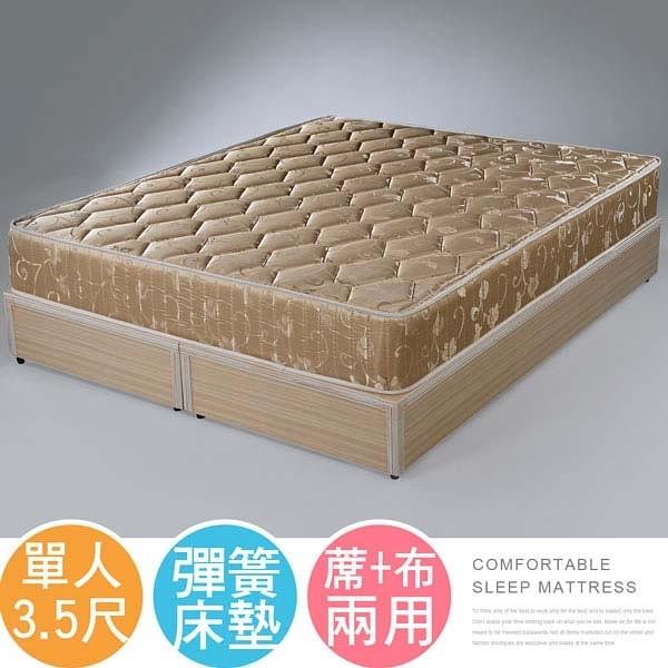 YoStyle 奧亞6環護背硬式床墊-單人3.5尺 租屋 套房  宿舍 適用單人床架 床台 掀床 免運