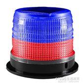 太陽能警示燈 磁鐵紅藍爆閃燈車載吸頂燈夜間頻閃LED信號燈路障燈【1995生活雜貨】