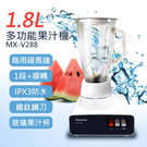 【國際牌Panasonic】1.8L多功能玻璃杯果汁機 MX-V288