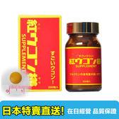 【海洋傳奇】【預購】 日本境內版紅薑黃先生200顆/瓶