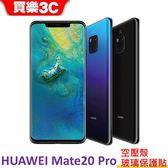 Huawei Mate 20 Pro 手機128G【送 空壓殼+玻璃保護貼】24期0利率 華為
