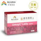 【昇橋】UmayC Lady 優美蕾蒂 (40錠裝)