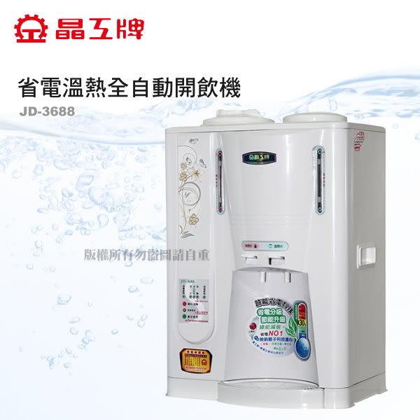 豬頭電器(^OO^) - 晶工牌 10.5L省電科技溫熱全自動開飲機【JD-3688】