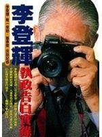 二手書博民逛書店《李登輝執政告白實錄》 R2Y ISBN:97895720443