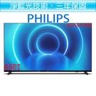 ◆好禮三選一◆飛利浦PHILIPS 65吋 薄邊框 4K聯網HDR液晶顯示器+視訊盒 65PUH7605