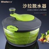 手動脫水機歐樂多蔬菜甩干機脫水器家用多功能洗菜瀝水籃手動創意水果脫水機LX熱賣