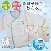 MIT負離子健康紗布衣 新生兒紗布肚衣 抗菌除臭 新生兒服 台灣製造嬰兒服 寶寶服【GA0014】