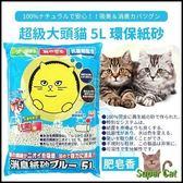 *WANG*日本Super Cat《超級貓環保變色貓砂》肥皂香 5L/環保紙砂 /補貨中