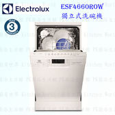 【PK廚浴生活館】 高雄 Electrolux 伊萊克斯 ESF4660ROW 獨立式 洗碗機 ☆實體店面 可刷卡