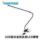Esense USB鋁合金加長型LED檯...