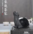 石間說 手工雕刻烏金石茶寵 客廳擺件裝飾可養 茶道精品送禮把件【易家樂】