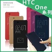 ◆【福利品】洞洞款 HTC One M9 M9s S9 / E9 / A9 側掀皮套/硬殼/智能保護套/洞洞殼/皮套/保護殼