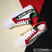 帆布鞋  夏季帆布鞋男鞋子韓版潮流ins小白鞋學生布鞋板鞋百搭休閒潮鞋  瑪麗蘇