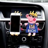 小豬車載手機架吃雞森林熊粉豹可愛卡通空調出風口支架【韓衣舍】