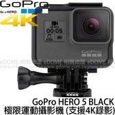 GoPro HERO 5 Black 黑 黑色 贈原電 頂級旗艦版 (0利率 免運 台閔公司貨) 極限運動攝影機 防水 支援4K