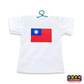 【收藏天地】創意T恤小吊飾*國旗T恤∕ 創意禮品 多款選擇 送禮 旅遊紀念