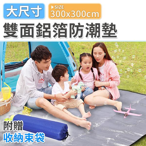 戶外墊 野餐墊 地墊 露營墊 防水墊 大尺寸雙面鋁箔防潮墊300x300cm NC17080462 ㊝加購網