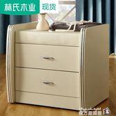 林氏木業現代臥室組裝床頭櫃簡約白色北歐角櫃皮質櫃儲物家具A32 魔法數碼館WD