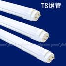 【AJ331B】LED燈管 T8型分體 18W 120CM 黃光(不含座) 日光燈管 T8 4呎/4尺 EZGO商城