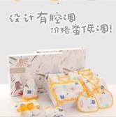 新生兒禮盒 初生嬰兒衣服套裝滿月禮物剛出生寶寶用品大全 - 雙十一熱銷