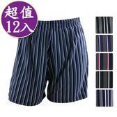 【源之氣】竹炭男條紋四角內褲/超值量販組 12入 RM-10100