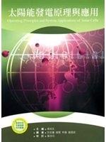 二手書博民逛書店《太陽能發電原理與應用Operating Principles