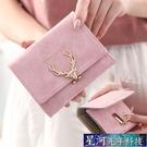 零錢包皮夾 新品錢包女短款日系韓版學生可愛小清新少女心簡約原創零錢包 星河光年