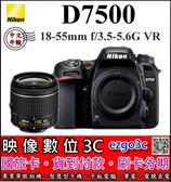 《映像數位》Nikon D7500 機身+ 18-55mm f/3.5-5.6G VR 鏡組【中文平輸】【64G套餐全配】***