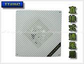 直排式浴室通風扇『TT41042』 抽風扇 排風扇 電扇 工業扇★EZGO商城★