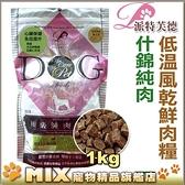 ◆MIX米克斯◆Pet sTalk 派特芙德.頂級什錦純肉  健康糧1kg,100%純肉製作,高嗜口性