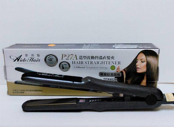 P27A愛得髮造型波動控溫直髮夾(窄版)離子夾&平板夾)