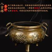 香爐 開光純銅八寶香爐家用 供佛用品大號室內仿古佛具三足銅鼎  新品