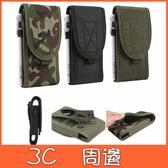 通用手機包 尼龍休閒手機包 手機袋 腰包 手機保護套 5.4吋以下通用 6.4吋以下通用