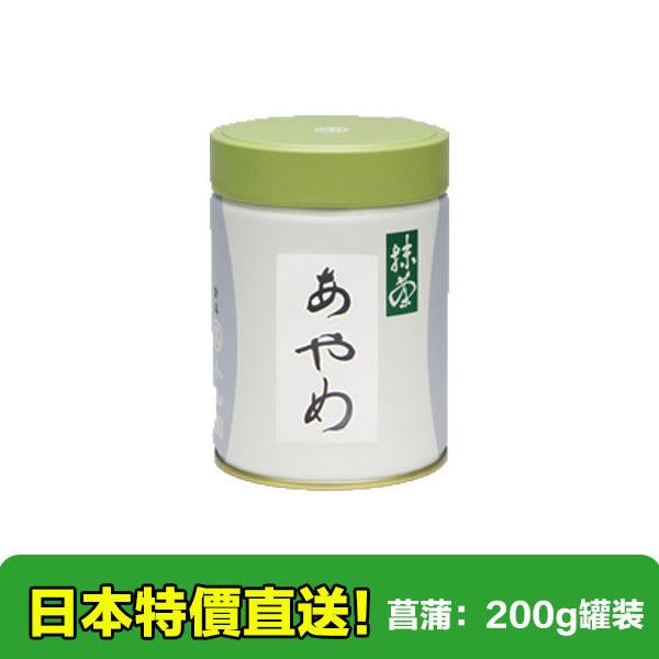 【海洋傳奇】日本丸久小山園抹茶粉菖蒲 200g罐裝 宇治抹茶粉 無糖【滿千日本空運免運】