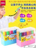 水彩筆兒童印章可水洗水彩筆幼兒園畫畫筆36色初學者手繪大容量顏色筆小學生彩色筆繪畫筆套裝
