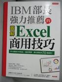 【書寶二手書T1/財經企管_ZFW】IBM部長強力推薦的Excel商用技巧:用大數據..._加藤昌生