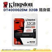 客訂 金士頓 Kingston DT4000G2DM 32GB 公司貨 SafeConsole USB 3.0 加密隨身碟