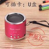 迷你音箱便攜小音響胎教運動低音炮插卡隨身碟收音兒童Mp3播放器外放