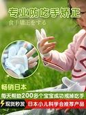 防咬手套 戒吃手手套寶寶防吃手神器嬰兒手指套防咬大拇指兒童戒手癮 星河光年
