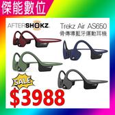AFTERSHOKZ Trekz Air AS650 [贈涼感毛巾] 骨傳導藍牙運動耳機 骨傳導 藍芽耳機 藍芽耳機