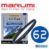 【免運】Marumi DHG 62 mm Lens Protect 數位多層鍍膜保護鏡 (彩宣公司貨) LP PT