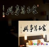 壁貼【橘果設計】家和萬事興 DIY組合壁貼 牆貼 壁紙室內設計 裝潢 壁貼