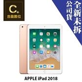 APPLE IPAD 2018 WIFI 128G 空機 板橋實體店面 【吉盈數位商城】