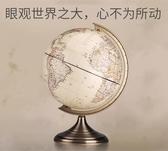 地球儀擺件書房辦公室20cm金屬復古學生用中號教學高清地圖儀