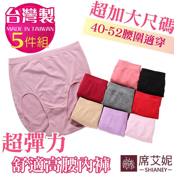 女性 超彈力 超加大尺碼內褲/52吋腰圍以內適穿 孕媽咪媽媽褲台灣製造 No.689 (5件組)-席艾妮SHIANEY
