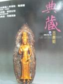 【書寶二手書T4/雜誌期刊_YKJ】典藏古美術_166期_良渚漆器橫空出世